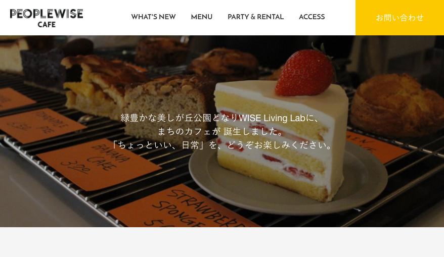 ウェブページが新しくなりました!