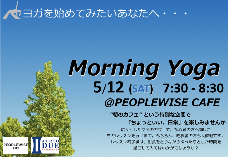 5/12 「Morning Yoga」