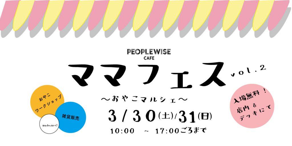 ママフェスvol2〜おやこマルシェ〜応募ページ〜
