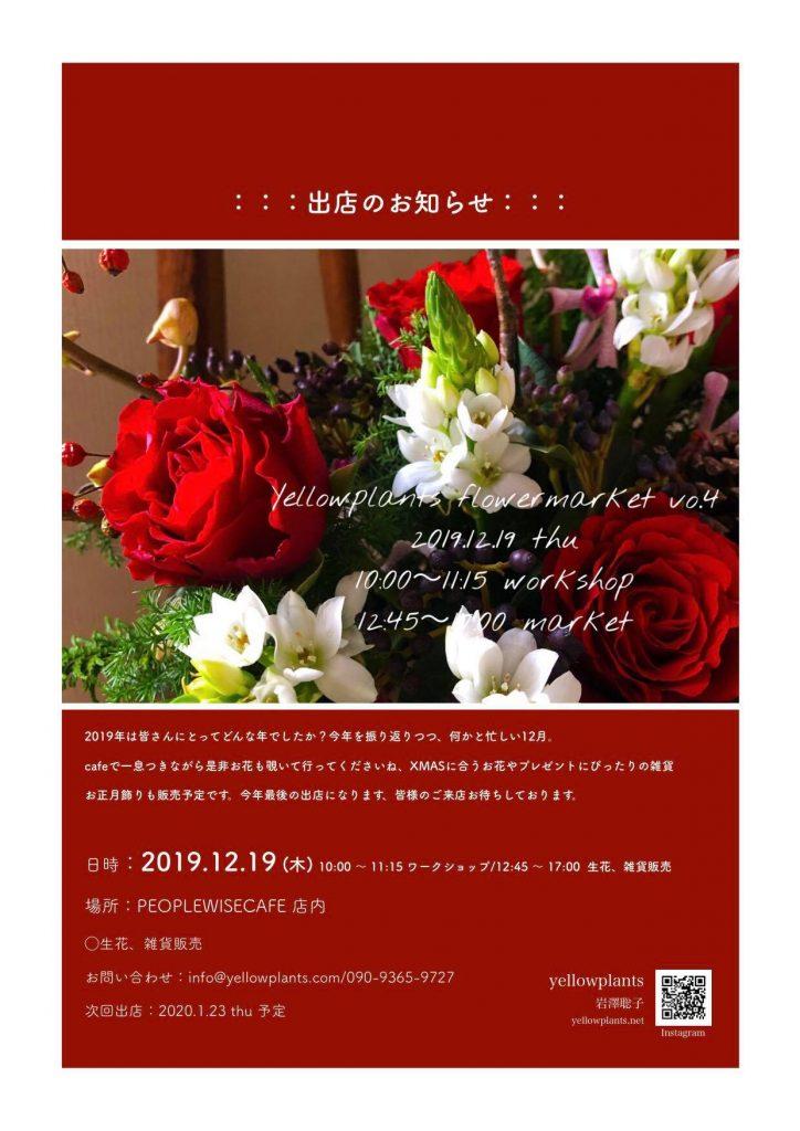 正月飾りWS・出張お花屋さん