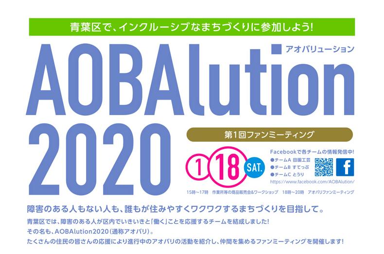 AOBAlution(アオバリューション)2020 第1回ファンミーティング【要申込】