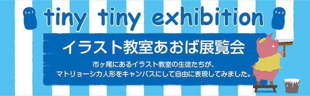 tiny tiny exhibition 〜イラスト教室あおば・展覧会〜