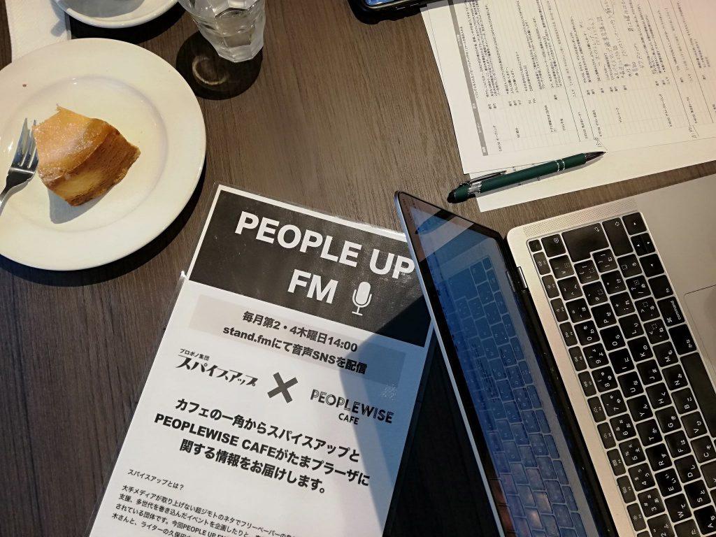 音声配信<PEOPLE UP FM>
