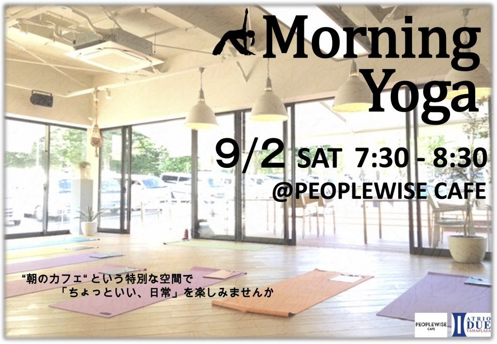 9/2「Morning Yoga」