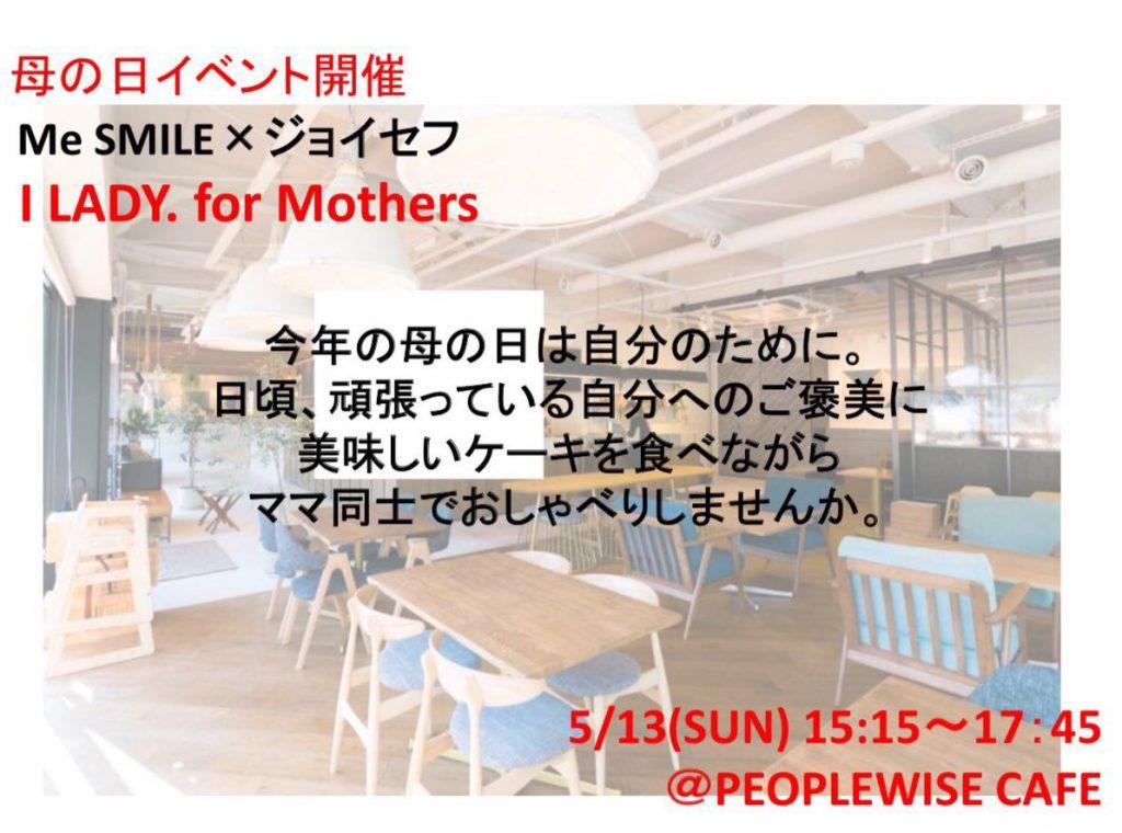 5/13【母の日セミナー】I LADY. Mothers 母として、女性として  わたしらしく、自分らしく  I LADY.な生きかたについて考えよう