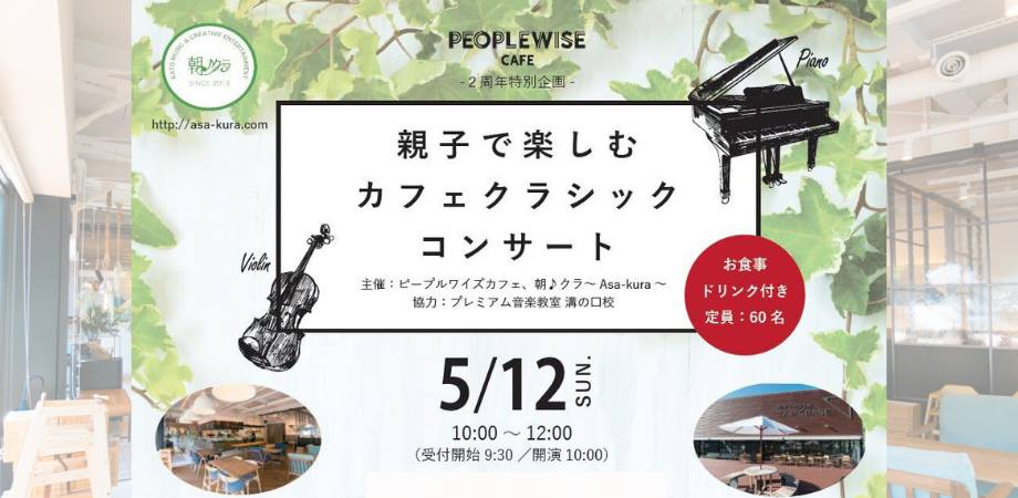 【PEOPLEWISE CAFE2周年特別企画】親子で楽しむカフェクラシックコンサート
