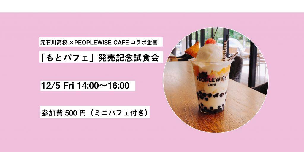 「元パフェ」発売記念試食会