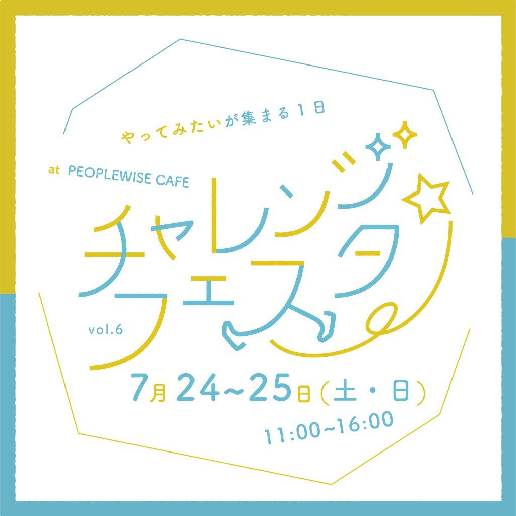 [7月]チャレンジフェスタ のおしらせ